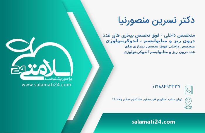 نسرین منصورنیا متخصص داخلی-فوق تخصص بیماری های غدد درون ریز و متابولیسم ، اندوکرینولوژی - تهران