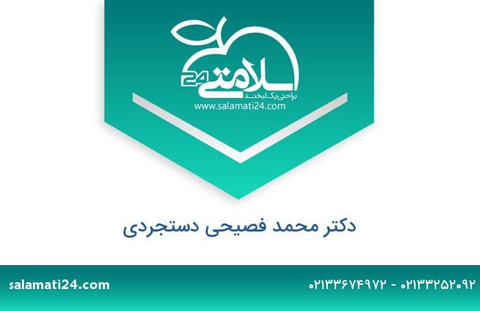 محمد فصیحی دستجردی متخصص بیماری های عفونی و گرمسیری - تهران