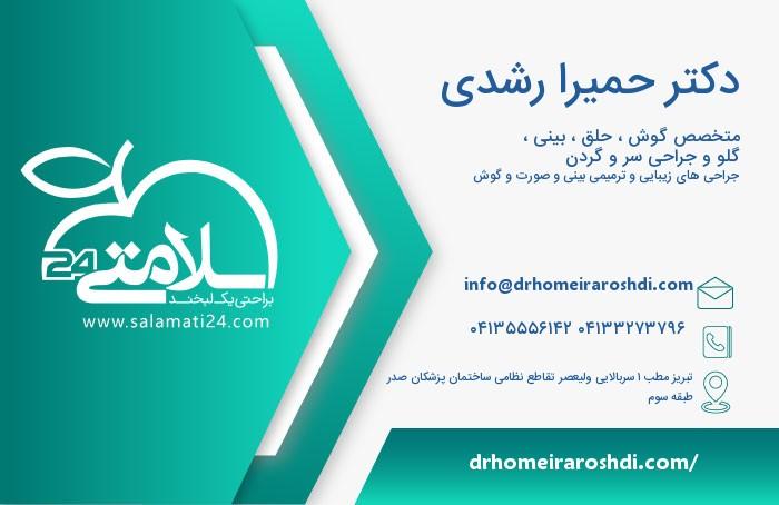 حمیرا رشدی متخصص گوش ، حلق ، بینی ، گلو و جراحی سر و گردن - تبریز