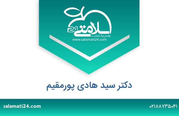 سید هادی پورمقیم متخصص داخلی- فوق تخصص بیماری های روماتیسمی - تهران
