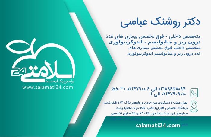 روشنک عباسی متخصص داخلی-فوق تخصص بیماری های غدد درون ریز و متابولیسم ، اندوکرینولوژی - تهران