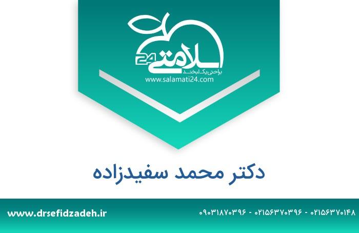 محمد سفیدزاده متخصص داخلی- فوق تخصص بیماری های روماتیسمی - تهران