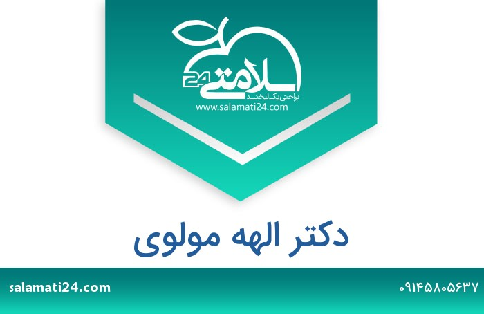 الهه مولوی دندانپزشک ، متخصص دندانپزشکی کودکان - تبریز