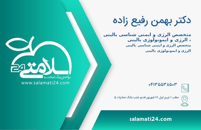 بهمن رفیع زاده متخصص الرژی و ایمنی شناسی بالینی ، الرژی و ایمونولوژی بالینی - تبریز