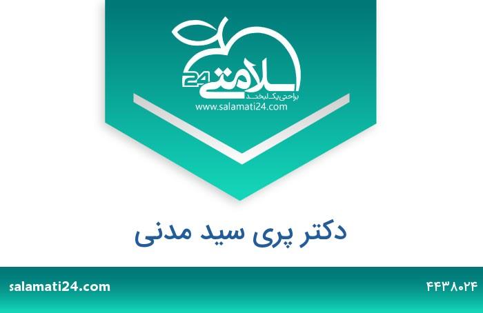 پری سید مدنی اخصائي النساء، التولید و العقم - تبریز