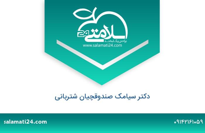 سیامک صندوقچیان شتربانی متخصص الرژی و ایمنی شناسی بالینی ، الرژی و ایمونولوژی بالینی - تبریز