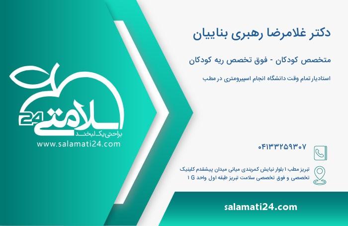 غلامرضا رهبری بناییان متخصص کودکان- فوق تخصص ریه کودکان - تبریز