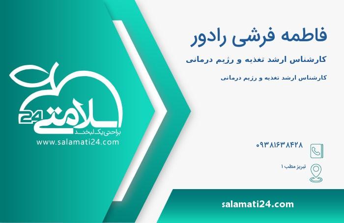 فاطمه فرشی رادور کارشناس ارشد تغذیه و رژیم درمانی - تبریز