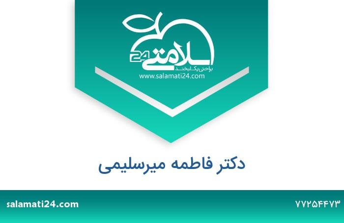 فاطمه میرسلیمانی بكلورويوس النسائية و التوليد - تبریز