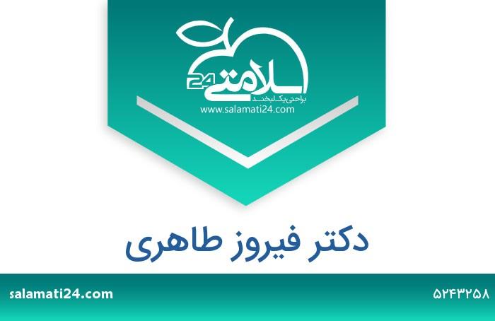 فیروز طاهری متخصص زنان و زایمان و نازایی - تبریز