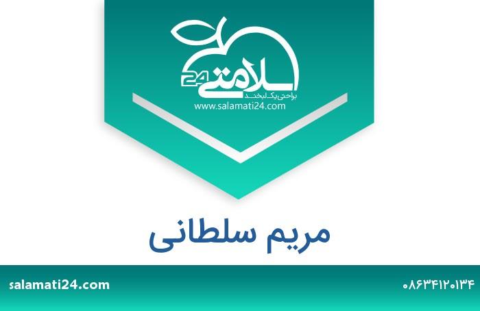 مریم سلطانی ماستر علم النفس و علم النفس السريري - اراک