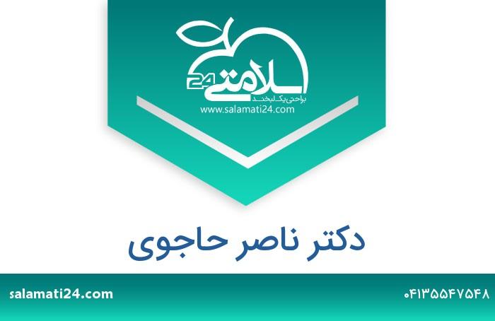 ناصر حاجوی متخصص داخلی-فوق تخصص بیماری های گوارش و کبد بزرگسالان - تبریز
