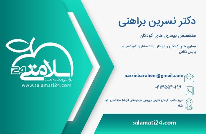 نسرین براهنی متخصص بیماری های کودکان - تبریز