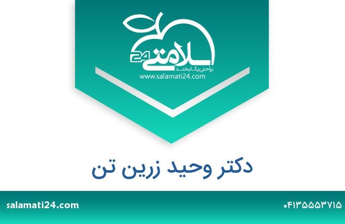 وحید زرین تن متخصص بیماری های عفونی و گرمسیری - تبریز