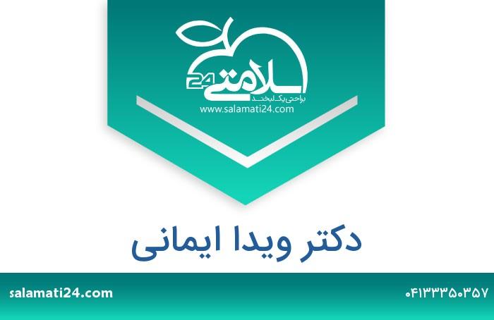 ویدا ایمانی فلوشیپ طب خواب - تبریز