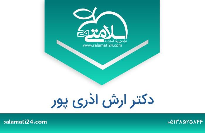 ارش اذری پور متخصص اورولوژی ، جراحی کلیه و مجاری ادراری و تناسلی - مشهد