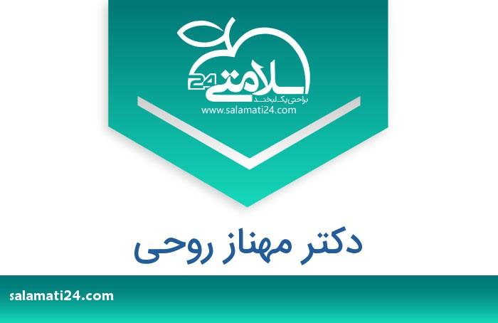 مهناز روحی دکتری حرفه ای پزشکی - تهران