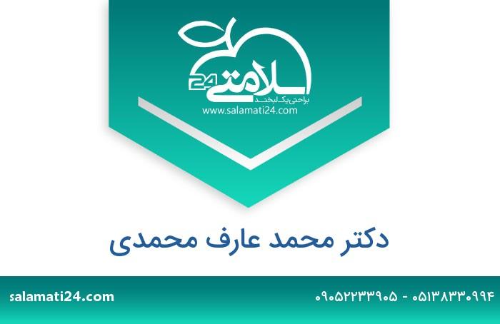محمد عارف محمدی متخصص ارتوپدی - فلوشیپ فوق تخصصی ارتوپدی کودکان - مشهد