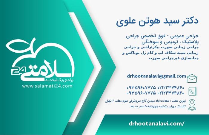 سید هوتن علوی جراحی عمومی-فوق تخصص جراحی پلاستیک ، ترمیمی و سوختگی - تهران