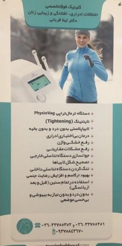 لیلا قربانی أخصائي النساء، التوليد و العقم ، زمالة استشارية في علاج اضطرابات قاع الحوض - کرج