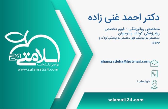 احمد غنی زاده متخصص روانپزشکی-فوق تخصص روانپزشکی کودک و نوجوان - شیراز