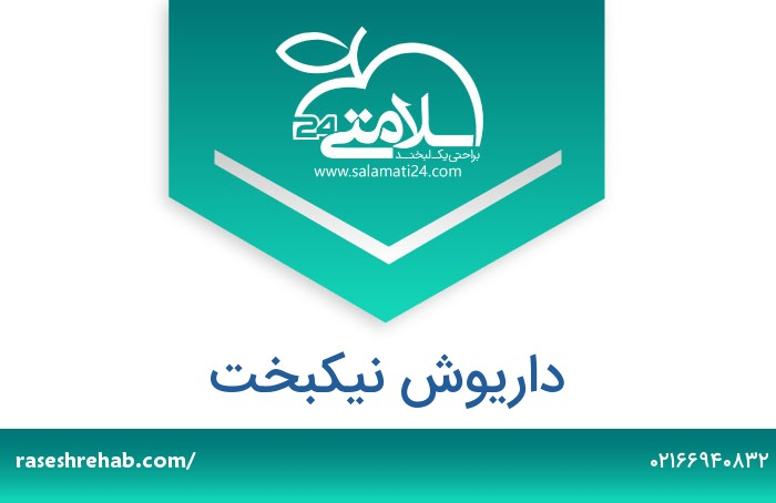 داریوش نیکبخت ماستر التخاطب العلاجي ( علم أمراض النطق واللغة) - تهران