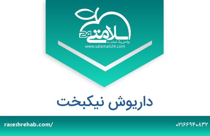 داریوش نیکبخت کارشناسی ارشد گفتاردرمانی - تهران