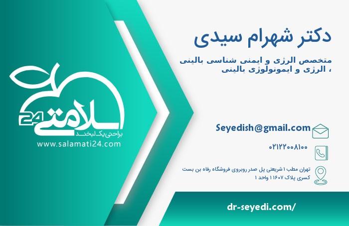 شهرام سیدی متخصص الرژی و ایمنی شناسی بالینی ، الرژی و ایمونولوژی بالینی - تهران