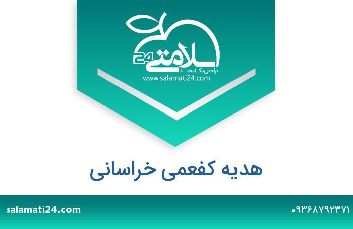 هدیه کفعمی خراسانی کارشناس تغذیه و رژیم درمانی - مشهد