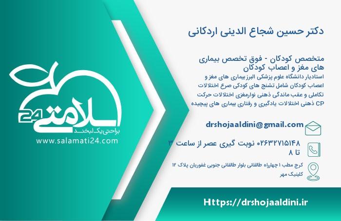 حسین شجاع الدینی اردکانی متخصص کودکان-فوق تخصص بیماری های مغز و اعصاب کودکان - کرج