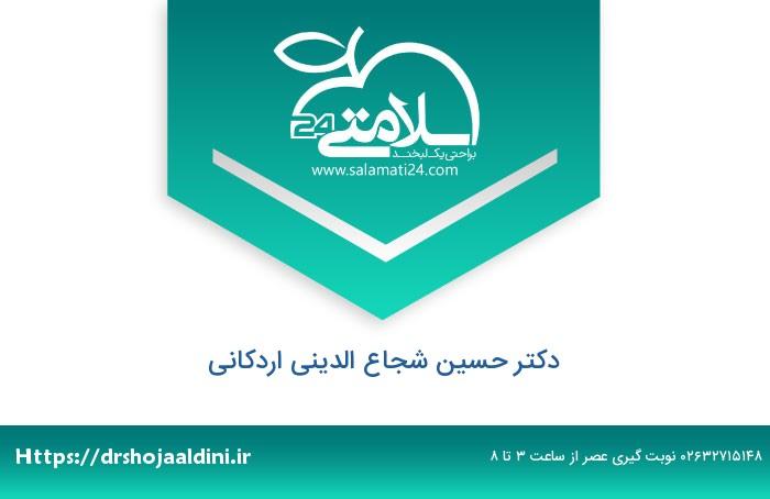 حسین شجاع الدینی اردکانی اخصائي طب الأطفال، استشاري امراض الدماغ و الاعصاب للاطفال (الجملة العصبية للاطفال) - تهران
