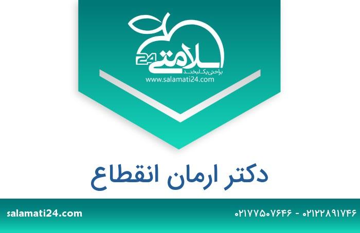 ارمان انقطاع جراحی عمومی-فوق تخصص جراحی پلاستیک ، ترمیمی و سوختگی - تهران