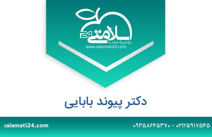 پیوند بابایی دکترای تخصصی تغذیه و رژیم درمانی - تهران