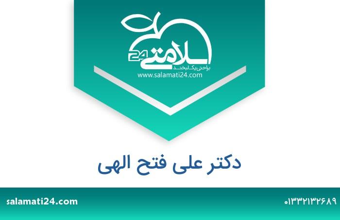 علی فتح الهی متخصص اورولوژی ، جراحی کلیه و مجاری ادراری و تناسلی - رشت
