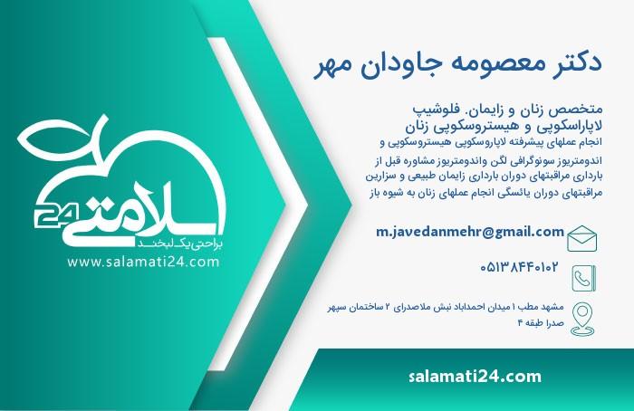معصومه جاودان مهر متخصص زنان و زایمان و نازایی - مشهد