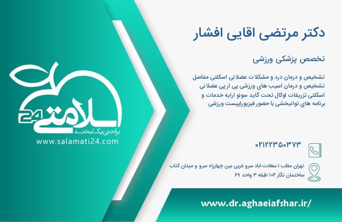مرتضی اقایی افشار تخصص پزشکی ورزشی - تهران