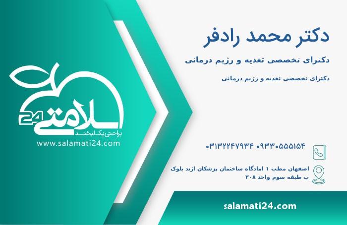 محمد رادفر دکترای تخصصی تغذیه و رژیم درمانی - اصفهان