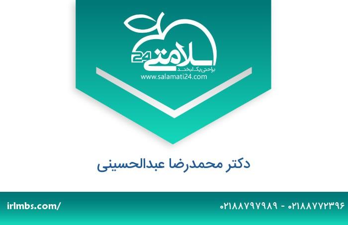 محمدرضا عبدالحسینی متخصص جراحی عمومی- فلوشیپ جراحی کم تهاجمی (لاپاروسکوپی) - تهران