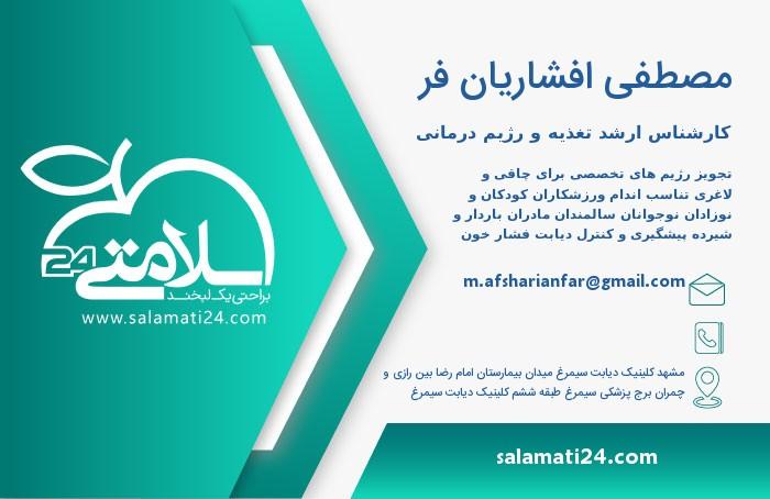 مصطفی افشاریان فر کارشناس ارشد تغذیه و رژیم درمانی - مشهد