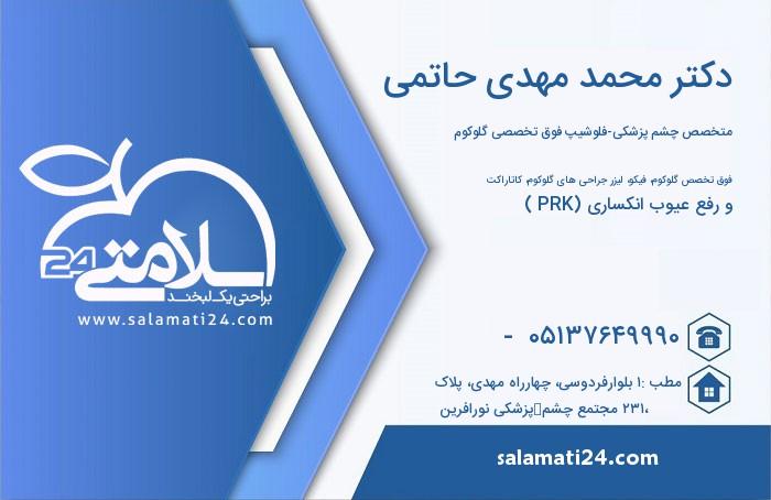 محمد مهدی حاتمی متخصص چشم پزشکی-فلوشیپ فوق تخصصی گلوکوم - مشهد