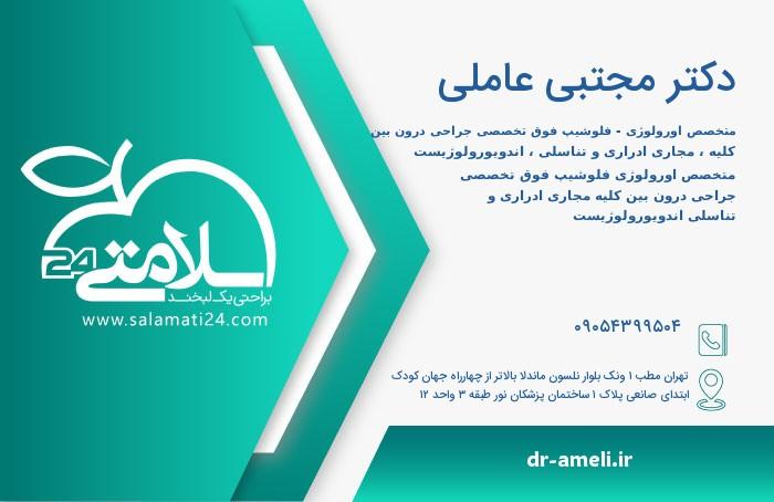 مجتبی عاملی متخصص اورولوژی-فلوشیپ فوق تخصصی جراحی درون بین کلیه ، مجاری ادراری و تناسلی ، اندویورولوژیست - تهران