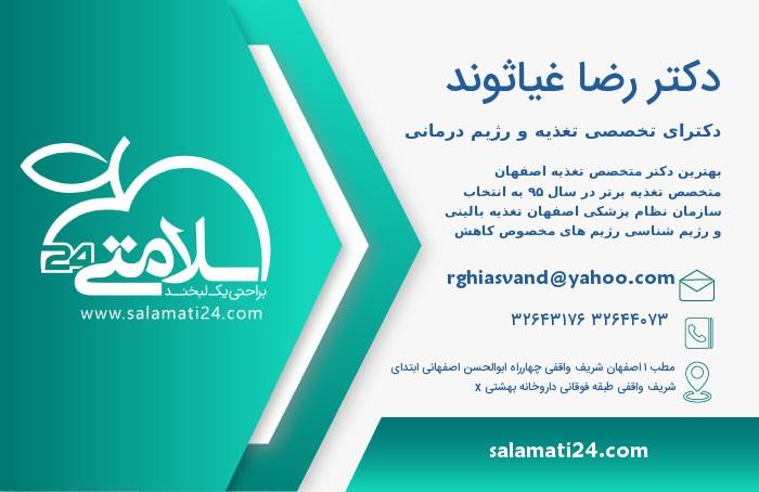 رضا غیاثوند دکترای تخصصی تغذیه و رژیم درمانی - اصفهان