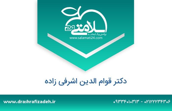 قوام الدین اشرفی زاده متخصص بیماری های عفونی و گرمسیری - تهران
