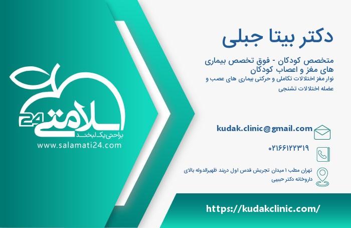 بیتا جبلی متخصص کودکان-فوق تخصص بیماری های مغز و اعصاب کودکان - تهران