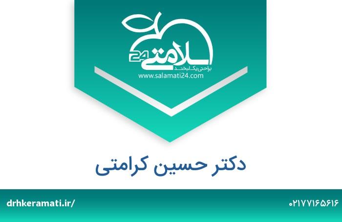 حسین کرامتی متخصص اورولوژی ، جراحی کلیه و مجاری ادراری و تناسلی - تهران