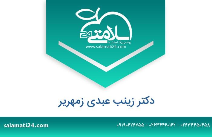 زینب عبدی زمهریر دندانپزشک. متخصص پروتزهای دندانی (پروستودانتیکس) - کرج