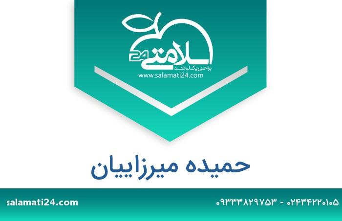 حمیده میرزاییان کارشناس مامایی - خدابنده