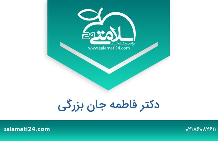 فاطمه جان بزرگی دکترای تخصصی فیزیولوژی ورزشی قلب و عروق - تهران