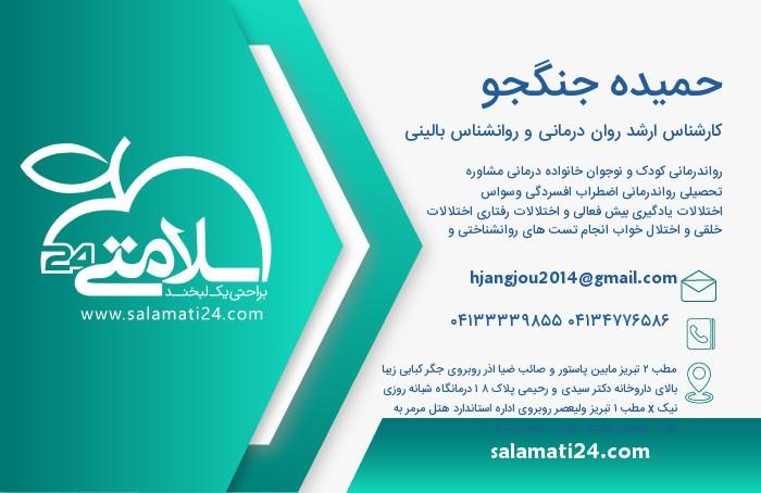 حمیده جنگجو ماستر علم النفس و علم النفس السريري - تبریز