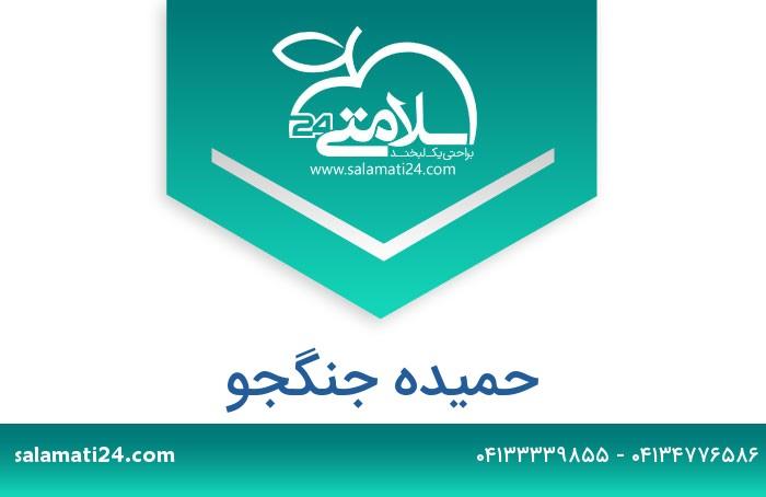 حمیده جنگجو کارشناس ارشد روان درمانی و روانشناس بالینی - تبریز